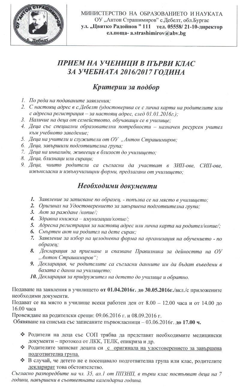 Критерии за прием на ученици в първи клас през учебната 2016 / 2017